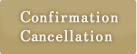 Confirmation・Cancellation